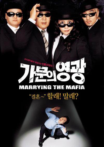 Cưới Nhầm Mafia 1